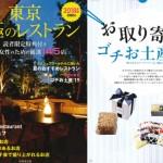 グラノーラPRESS:東京至極のレストラン